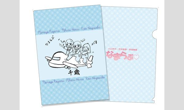 早坂領晏デザイン「なまらぶくじ付クリアファイル」千歳版 イベント画像1