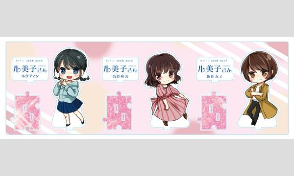 「ル美子さんSDキャラアクリルスタンド」会員限定先行通販受付 イベント画像1
