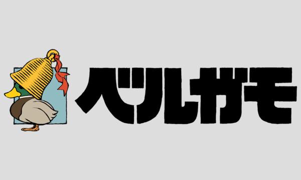 BAR BERGAMO ~かねやんとアニラジと声優について語り合う夜~in大阪 イベント画像1