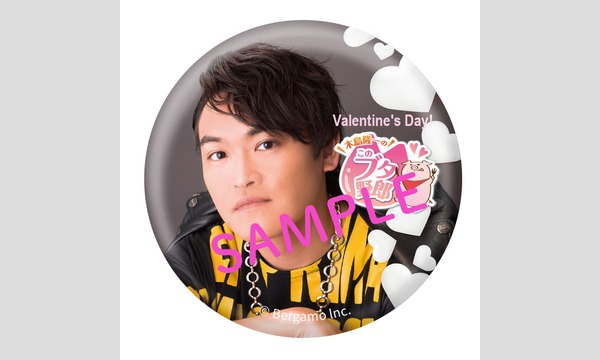 木島隆一のこのブタ野郎 バレンタインくじ付き缶バッジ A柄 イベント画像1