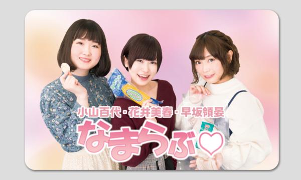 祝!DIPデビュー&花井美春バースデー「お花企画」 イベント画像1
