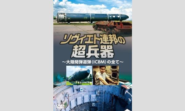 受講者限定先行通販 DVD「ソヴィエト連邦の超兵器~大陸間弾道弾の全て」 イベント画像1
