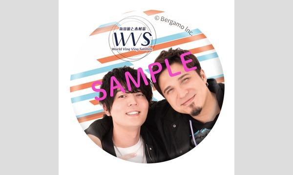 WVVS バレンタインくじ付き缶バッジ A.B.C3柄セット イベント画像3