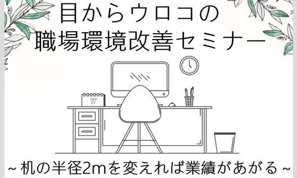 『目からウロコの職場環境改善セミナー』~机の半径2mを変えれば会社が変わる~ in東京イベント