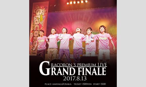 8/13グラコロンラスト主催ライブ Grand Finale in大阪イベント