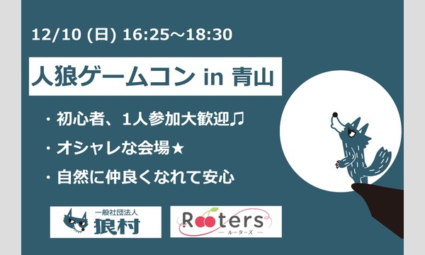 人狼ゲームコンin 青山 (株式会社Rooters×一般社団法人狼村) イベント画像1