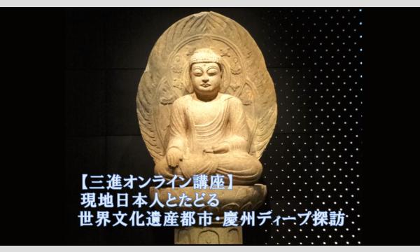 現地日本人とたどる世界文化遺産都市・慶州ディープ探訪~第3回 東洋のツタンカーメン、金冠塚遺物~ イベント画像1