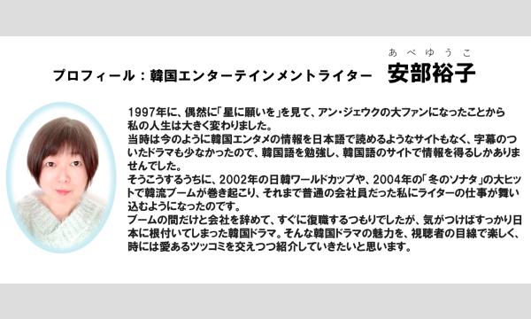 【オンライン】 安部裕子が語る「大人の韓ドラ大学」(全4回申込) イベント画像2