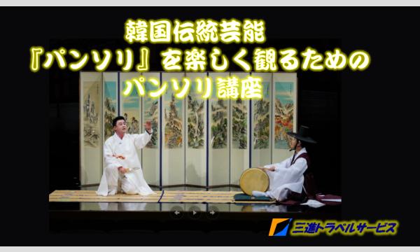 【オンライン】韓国伝統芸能『パンソリ』を楽しく観るためのパンソリ講座 イベント画像1