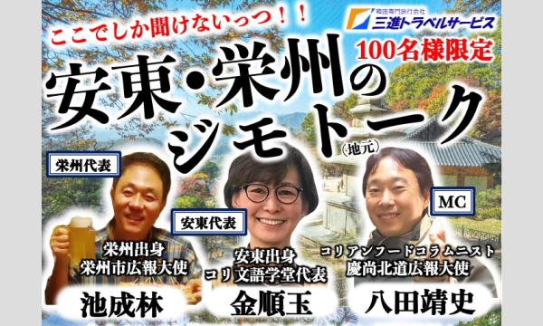 【オンライン】安東•栄州のジモトーク イベント画像1