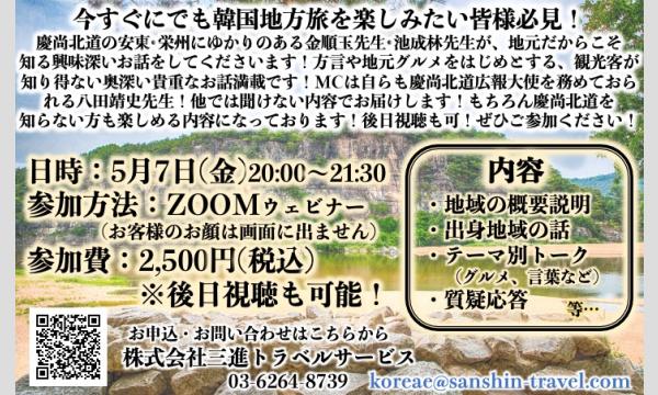 【オンライン】安東•栄州のジモトーク イベント画像2