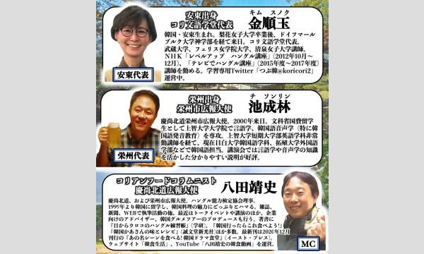 【オンライン】安東•栄州のジモトーク イベント画像3