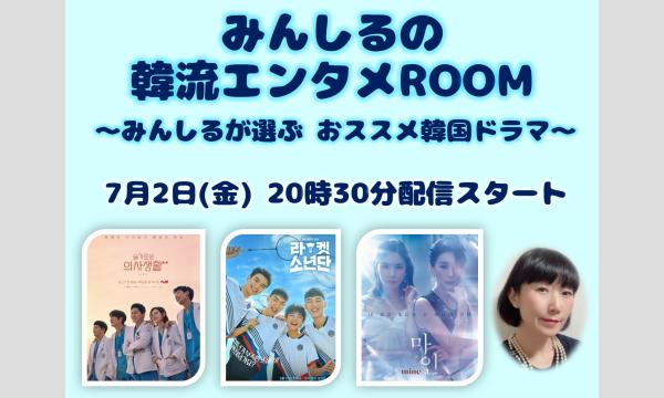 【韓国ドラマ オンライン】みんしるの韓流エンタメROOM 第9弾 イベント画像1