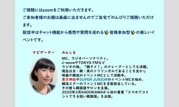 【韓国ドラマ オンライン】みんしるの韓流エンタメROOM 第9弾 イベント画像2