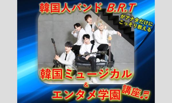 韓国人バンドB.R.Tがアナタだけにこっそり教える『韓国ミュージカル&エンタメ学園』講座 イベント画像1