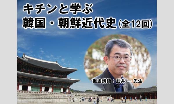【オンライン講座】朝鮮半島ってなんで国が二つあるのか知ってる?★キチンと学ぶ韓国・朝鮮近現代史(後期 9回) イベント画像1