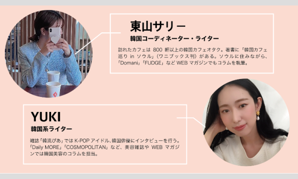 """【オンライン】東山サリー & YUKI ワークショップ""""강추 KOREA"""" イベント画像2"""