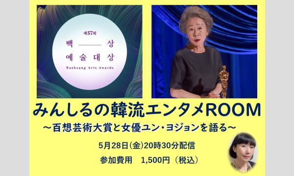 【韓国ドラマ オンライン】みんしるの韓流エンタメROOM イベント画像1