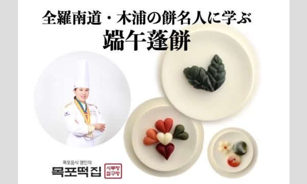 全羅南道・木浦の餅名人に学ぶ 端午蓬餅 イベント画像1