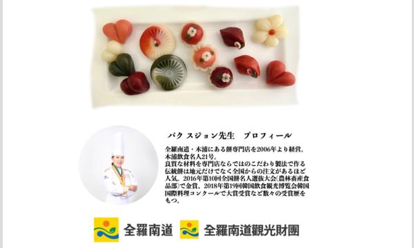 全羅南道・木浦の餅名人に学ぶ 端午蓬餅 イベント画像2