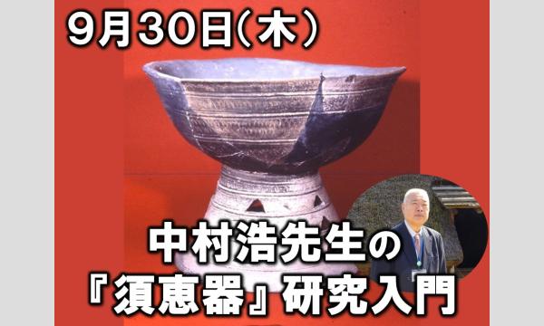 株式会社三進トラベルサービスの中村浩先生の『須恵器』研究入門イベント
