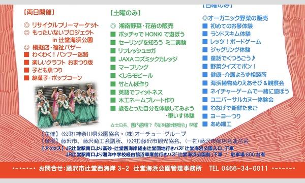 「第13回 辻堂海浜公園まつり」フリーマーケット 【5月25日(土)開催分】 イベント画像2