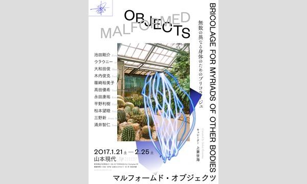 Malformed Objects − 無数の異なる身体のためのブリコラージュ 関連イベント in東京イベント