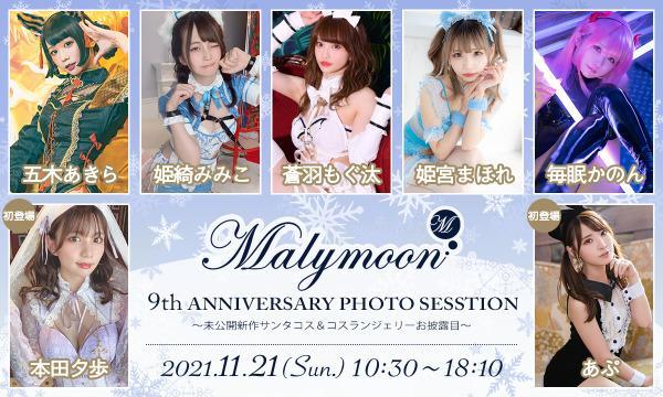 Malymoon生誕記念撮影会