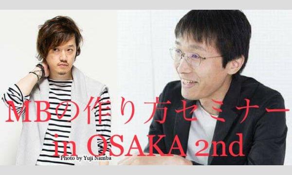 MBの作り方セミナー in OSAKA 2nd イベント画像1