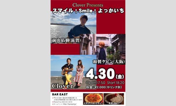 【Clover企画】4/30(土)四日市BAR EASTライブ イベント画像1