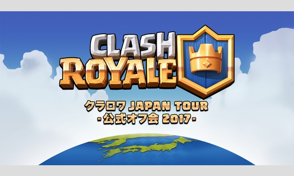 クラロワ JAPAN TOUR -公式オフ会2017- 東京会場 in東京イベント