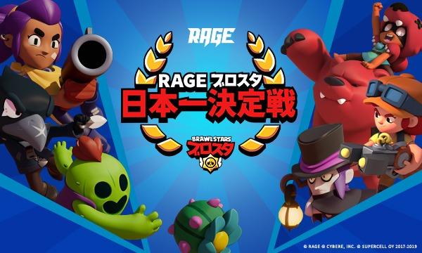 RAGE ブロスタ 日本一決定戦 GRAND FINALS 一般観覧 イベント画像1