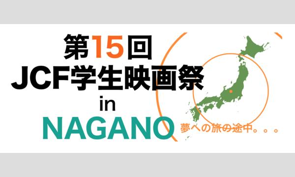 【JCF学生映画祭 in Nagano】飯田プログラム イベント画像1