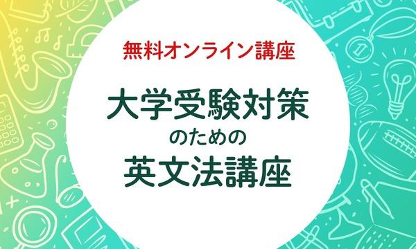 【オンライン無料英語講座】大学受験対策のための英文法体験講座 イベント画像1