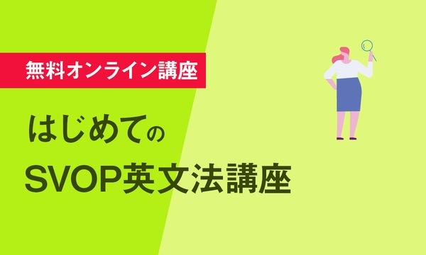 【オンライン無料英語講座】TOEICで点数が伸び悩んでいる人のためのSVOP英文法講座 イベント画像1