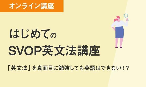 【オンライン英語講座】真面目に勉強したのに英語が理解できなかった方のためのSVOP英文法体験講座 イベント画像1