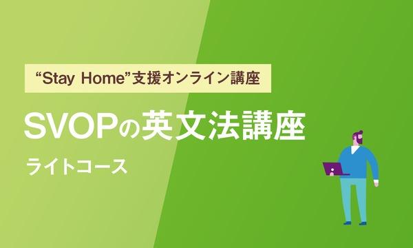 【オンライン英語講座】SVOPの英文法講座ライトコース(日曜クラス) イベント画像1