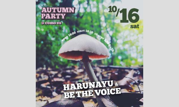 ハルナユ&BE THE VOICE 秋パーティー