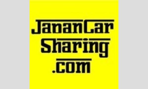 無人レンタカー沖縄、北海道予約整理券