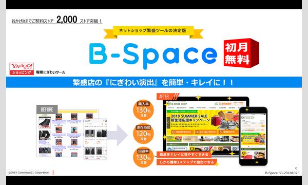Yahoo!ショッピング「 B-Space 」活用セミナー イベント画像1