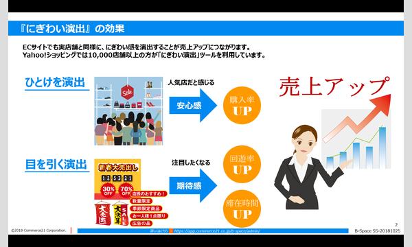 Yahoo!ショッピング「 B-Space 」活用セミナー イベント画像2