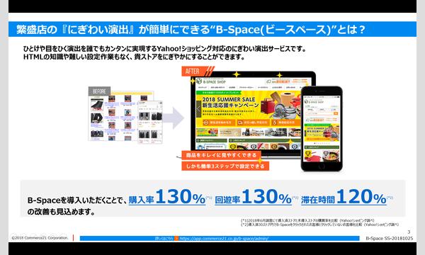 Yahoo!ショッピング「 B-Space 」活用セミナー イベント画像3