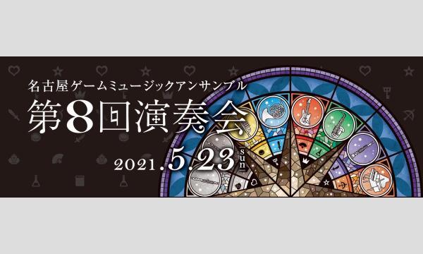 名古屋ゲームミュージックアンサンブル 第8回演奏会
