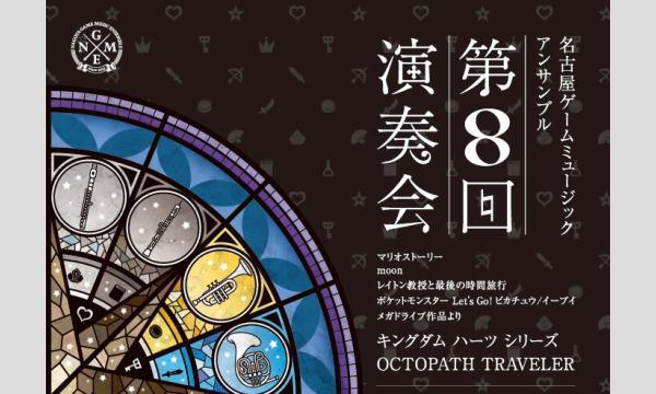 名古屋ゲームミュージックアンサンブル 第8回演奏会 イベント画像2
