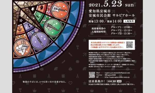 名古屋ゲームミュージックアンサンブル 第8回演奏会 イベント画像3