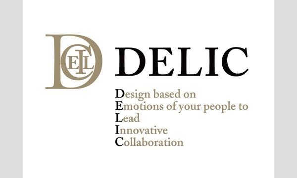 【 7/24-25開催 】DELIC:ビジネスリーダーのためのコミュニケーションデザインスクール in東京イベント
