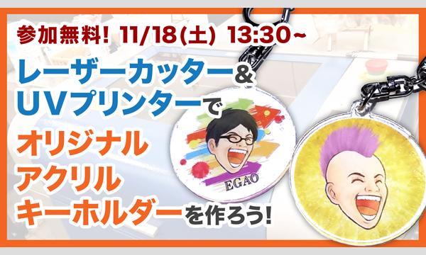 【参加無料・11/18 13:30~】UVプリンターとレーザーカッターを使って、オリジナルアクリルキーホルダーを作ろう! in東京イベント