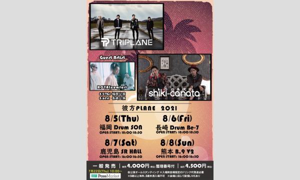 彼方PLANE 2021 -熊本公演- イベント画像1