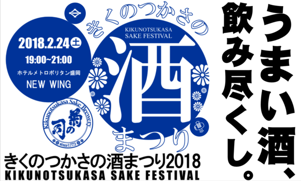 きくのつかさの酒まつり2018 in岩手イベント