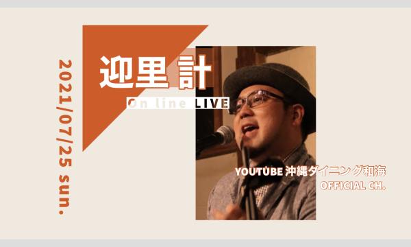 迎里 計 On Line Live @沖縄ダイニング和海 イベント画像1